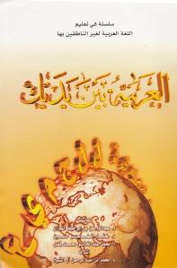 buku bhs arab